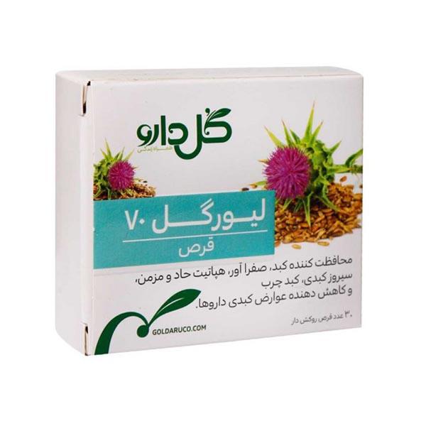 قرص گیاهی لیورگل 70 30 عدد گل دارو