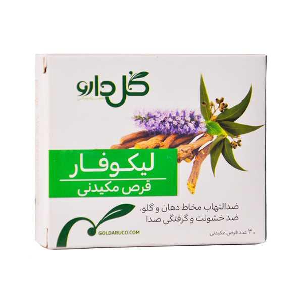 قرص مكیدنی گیاهی لیكوفار 30 عدد گل دارو