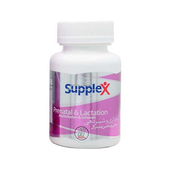 قرص مولتی ویتامین و مینرال بارداری و شیردهی 60 عددی ساپلكس