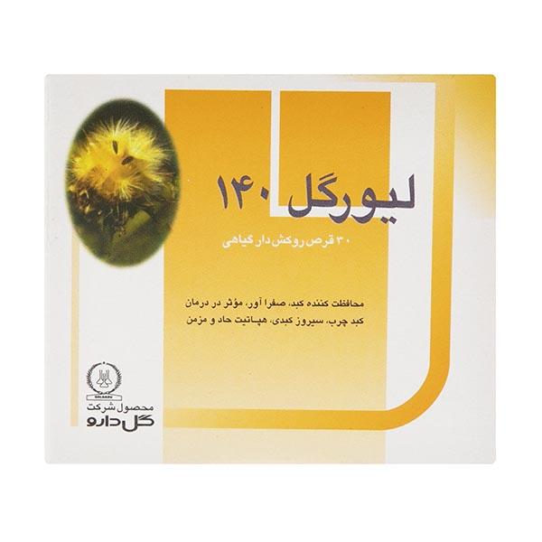 قرص گیاهی لیورگل 140 30 عدد گل دارو