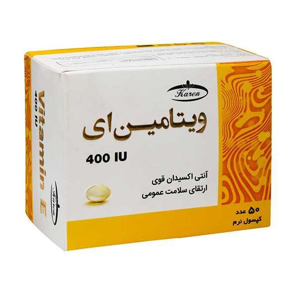كپسول نرم ویتامین ای 50 عدد كارن
