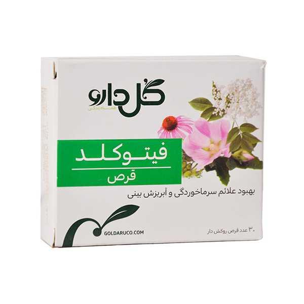 قرص گیاهی فیتوكلد 30 عدد گل دارو